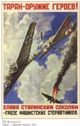 Vintage Russian poster - Air ramming